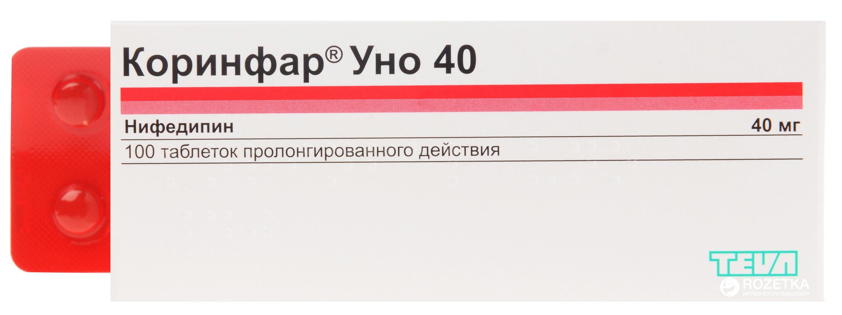 Коринфар уно инструкция по применению