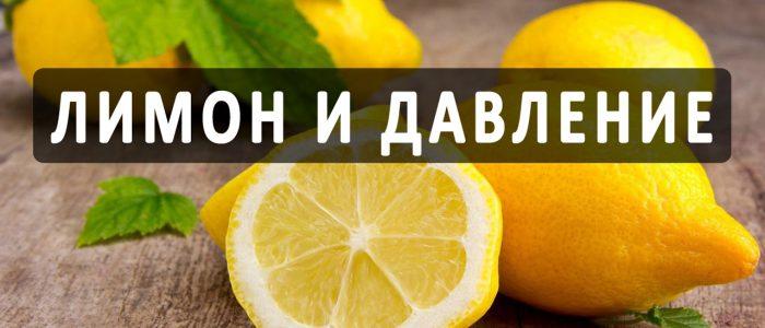 Лимон и давление