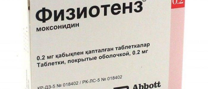 Физиотенз 0 2 мг инструкция