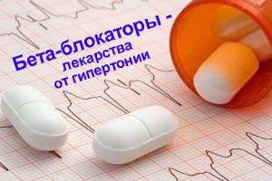 Быстрое снижение давления таблетки