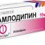Таблетки Амлодипин-Прана